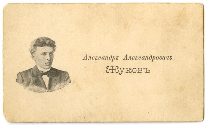 История визитных карточек