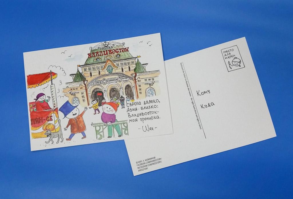 Сайт открыток почтовых 86